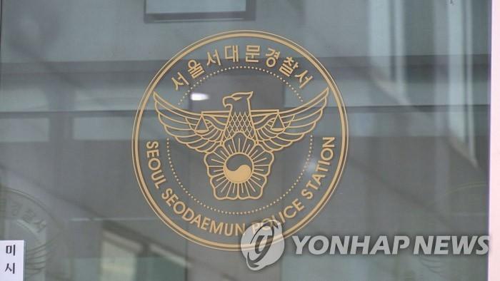 서대문 경찰서 / 연합뉴스