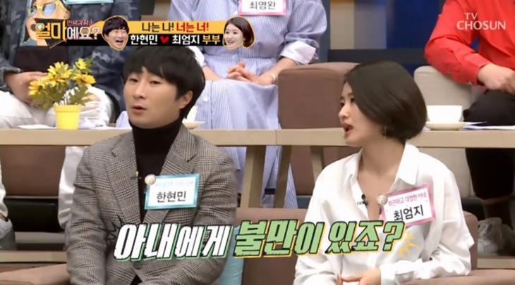 TV조선 '얼마예요' 방송 캡처