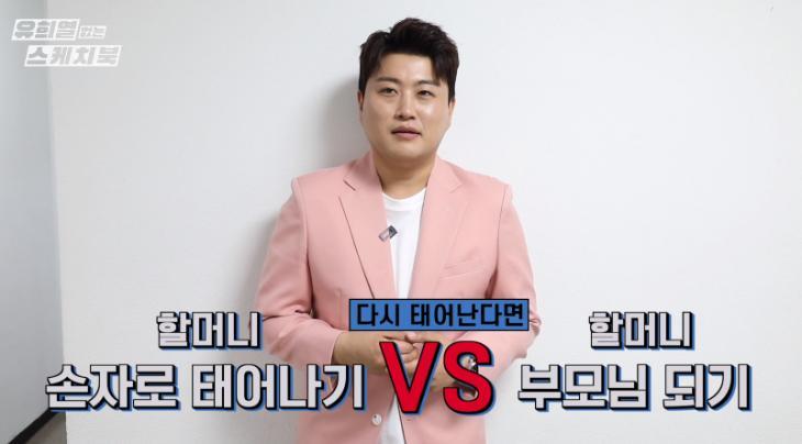 KBS2 '유스케' 유튜브 채널