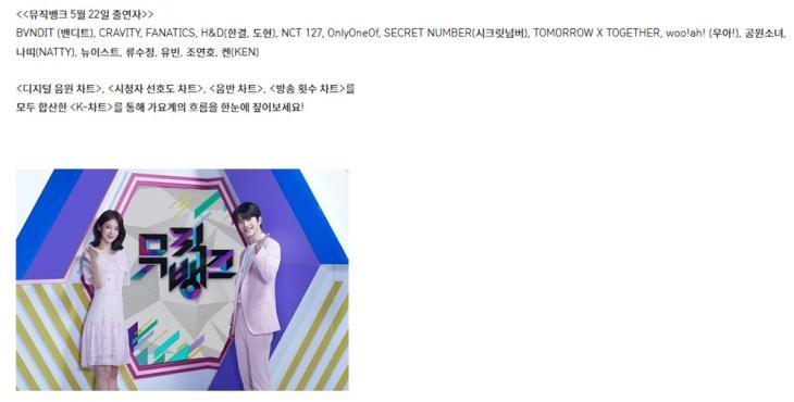KBS2 '뮤직뱅크'