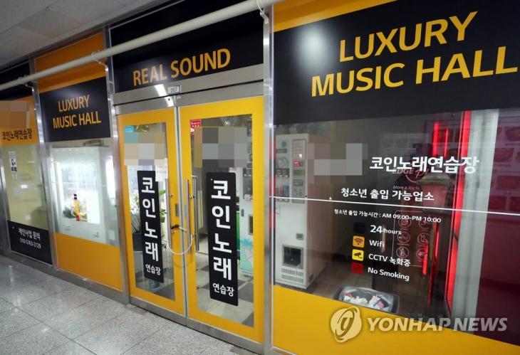 연합뉴스 자료사진(코로나19 확진자 다녀간 인천 한 코인노래방)