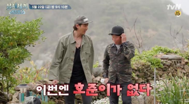 tvN '삼시세끼' 화면 캡처