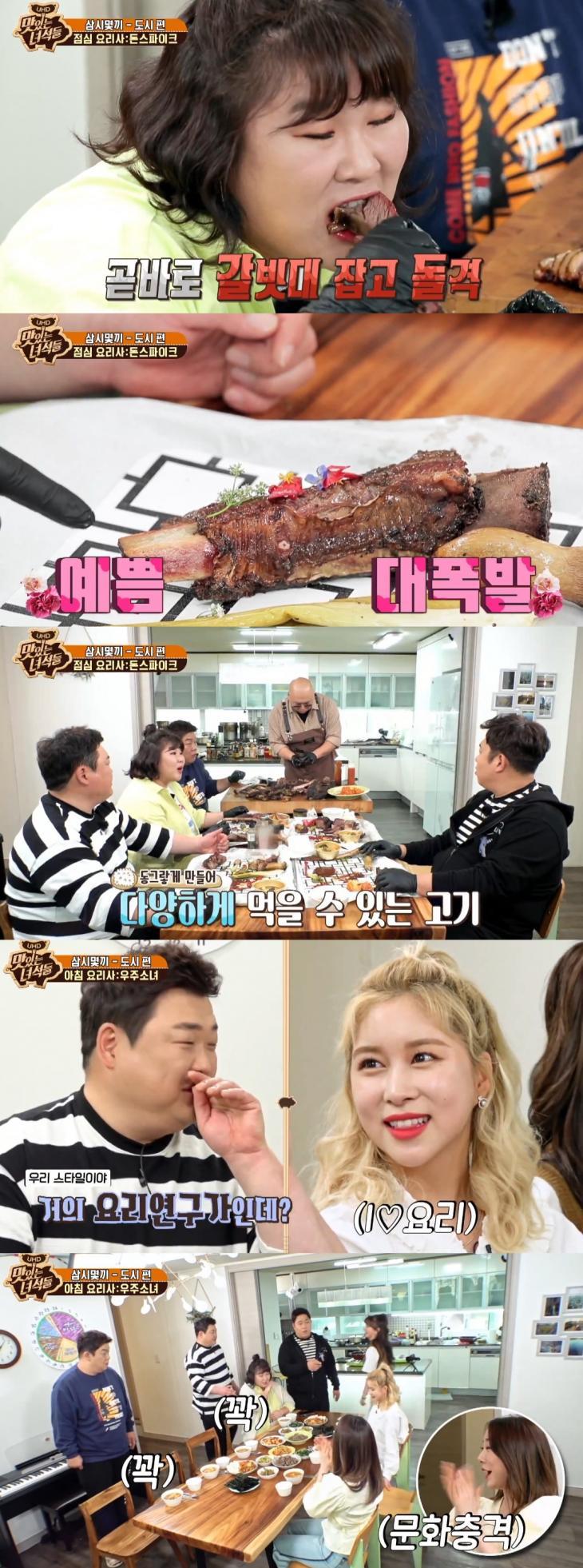 코미디TV 예능프로그램 '맛있는 녀석들'