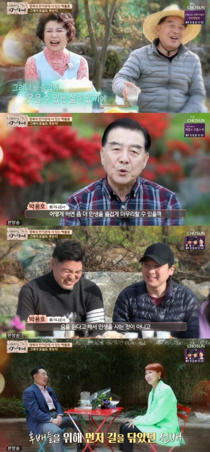 TV조선 시사교양 프로그램 '인생다큐 마이웨이'