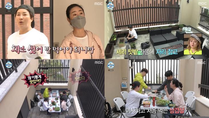 MBC'나 혼자 산다'방송캡처