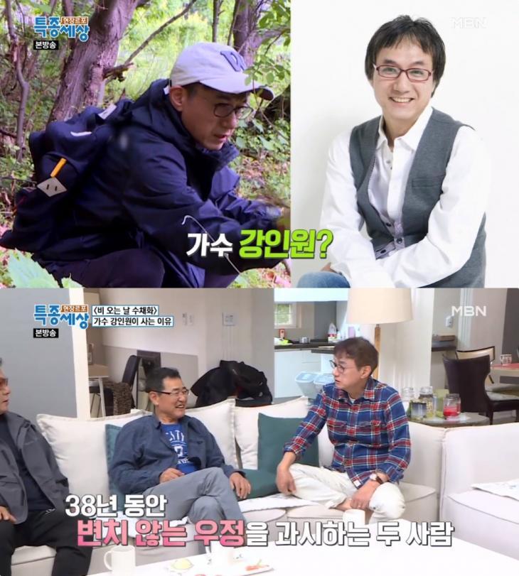 MBN '현장르포 특종세상' 방송 캡처