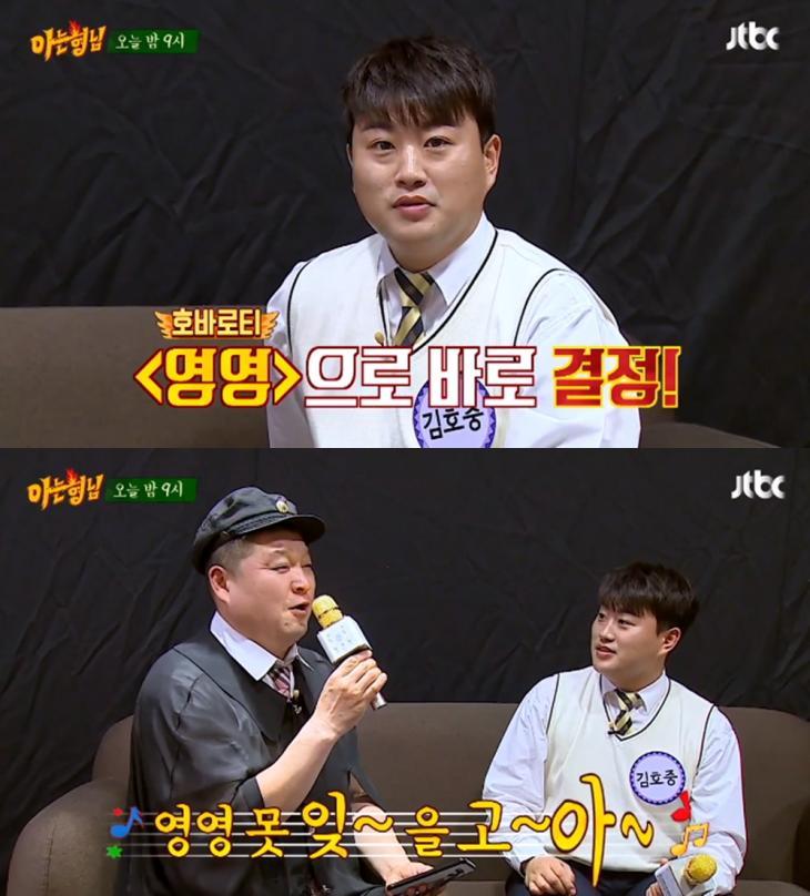 JTBC '아는형님' / 네이버 tv캐스트