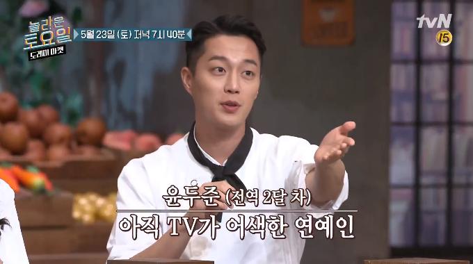 tvN '놀라운 토요일 - 도레미 마켓'