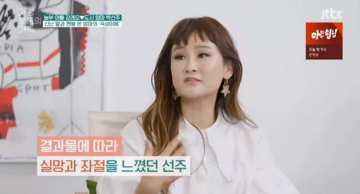 JTBC 예능프로그램 '가장 보통의 가족'