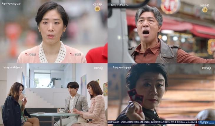 KBS2 '한번 다녀왔습니다'방송캡처