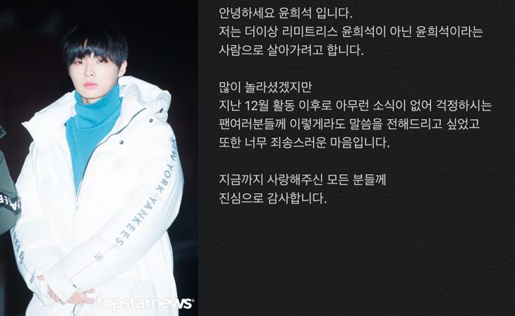 톱스타뉴스 HD포토뱅크-윤희석 인스타그램