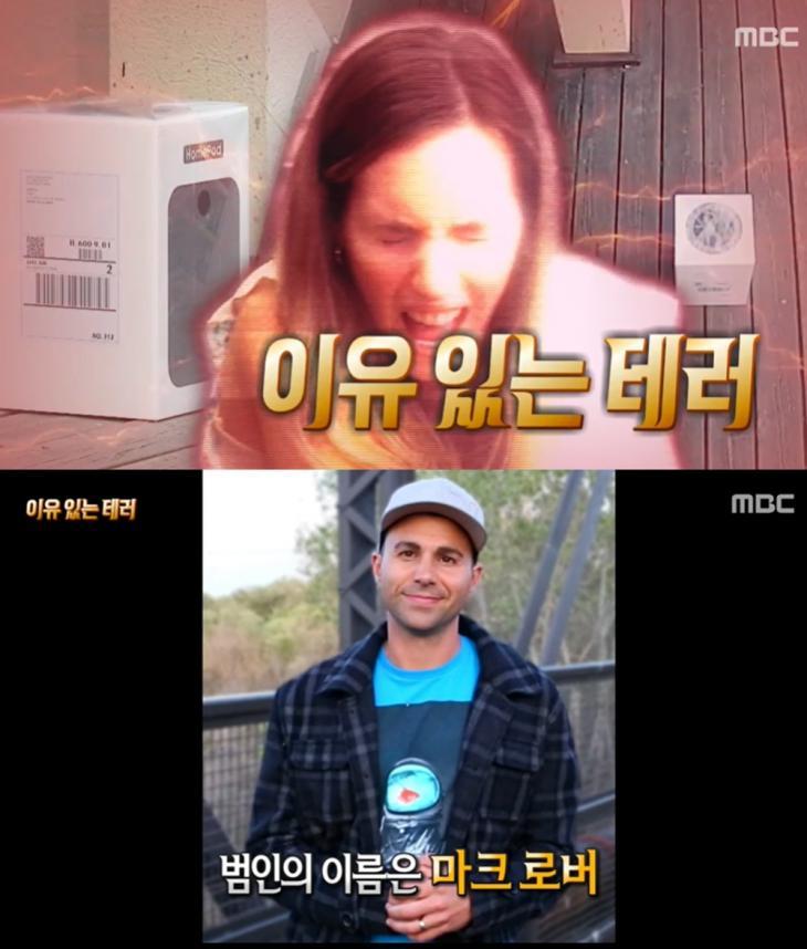 MBC'서프라이즈'방송캡처
