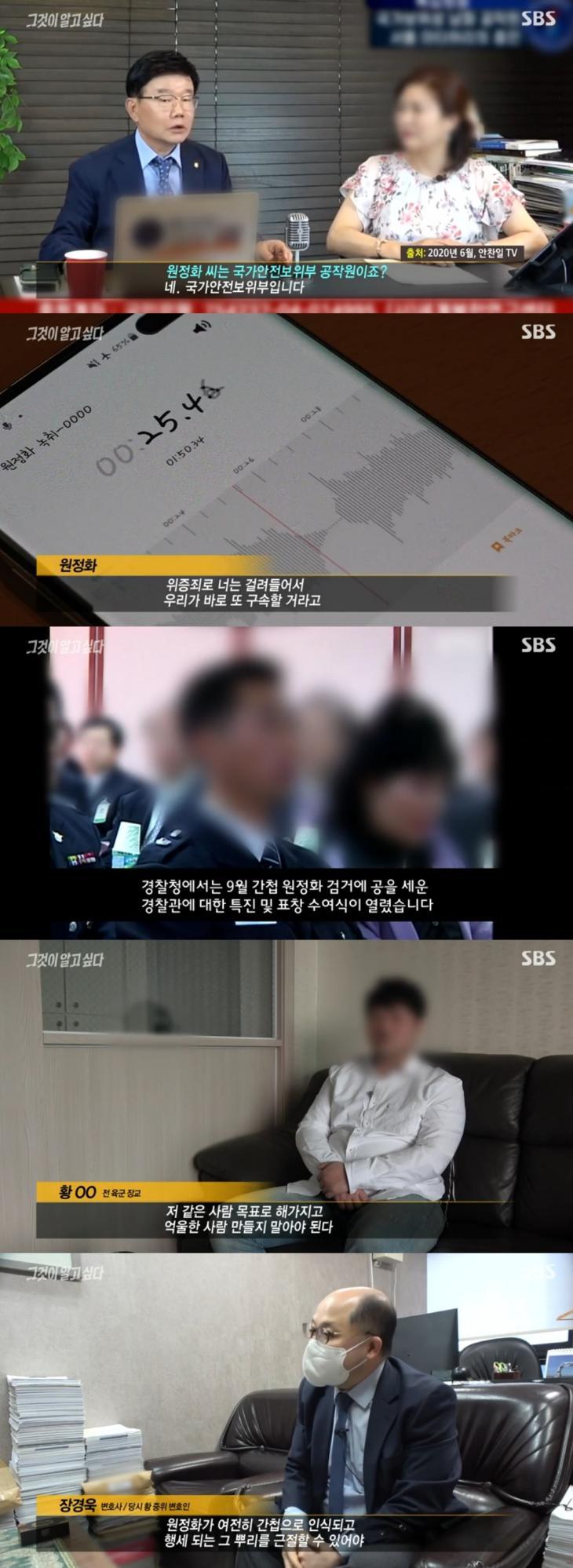 SBS 시사교양 프로그램 '그것이 알고싶다'