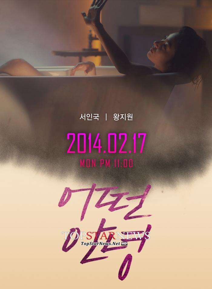 '어떤 안녕' 왕지원 / 사진=로엔엔터테인먼트