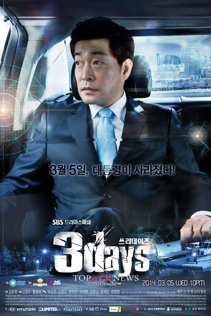 '쓰리데이즈' 공식 포스터 '손현주' / 골든썸픽쳐스