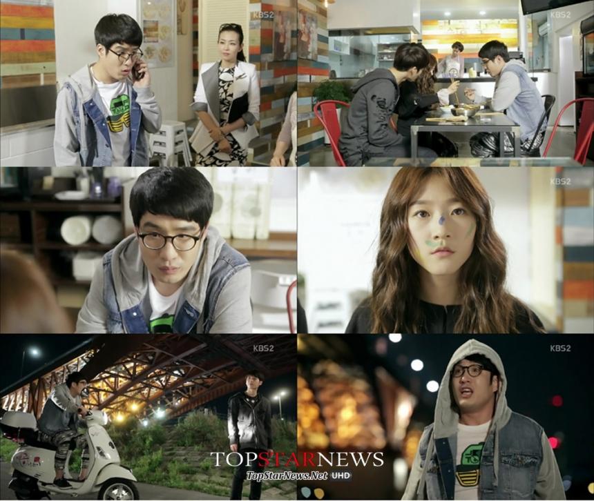 '하이스쿨 러브온' 신현탁 / KBS 방송 화면 캡처