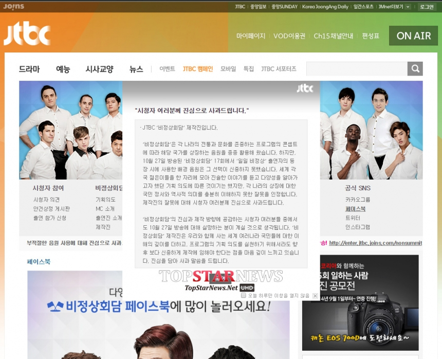 JTBC의 기미가요 관련 공식 사과문