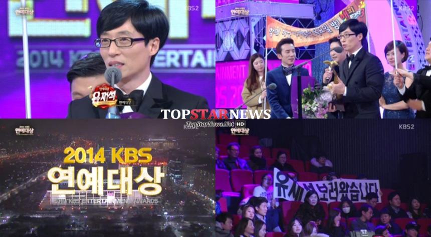 유재석 / KBS '2014 연예대상' 화면 캡쳐