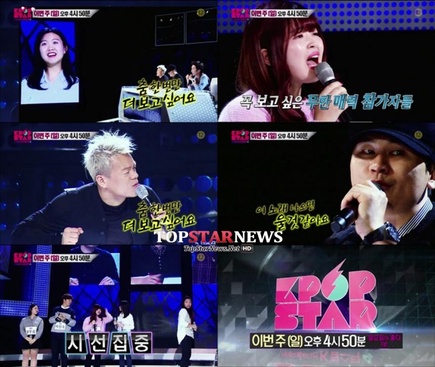 SBS 'K팝 스타4' 6회 예고 영상 캡처