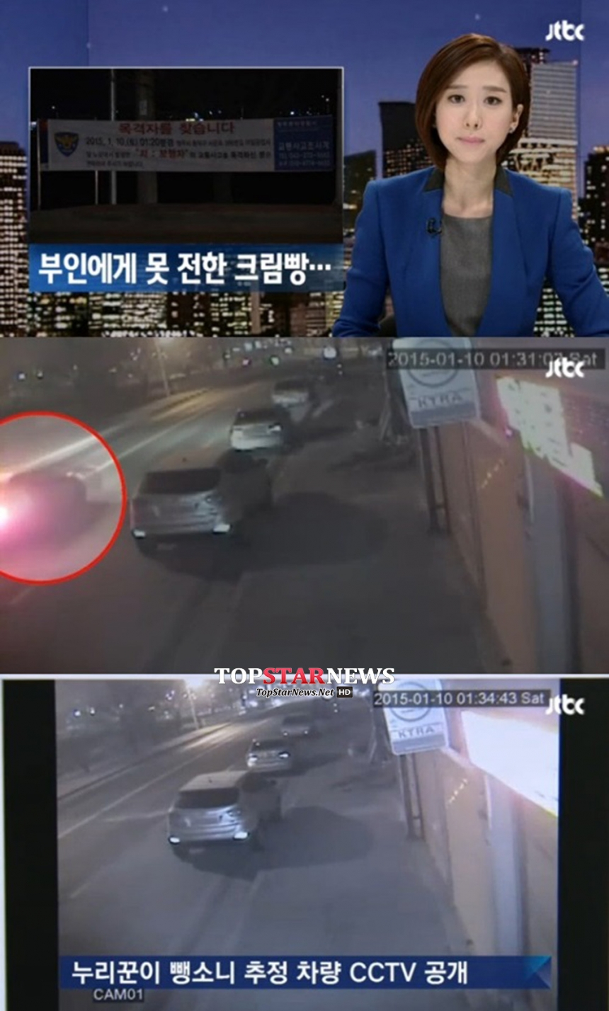 JTBC 화면 캡처