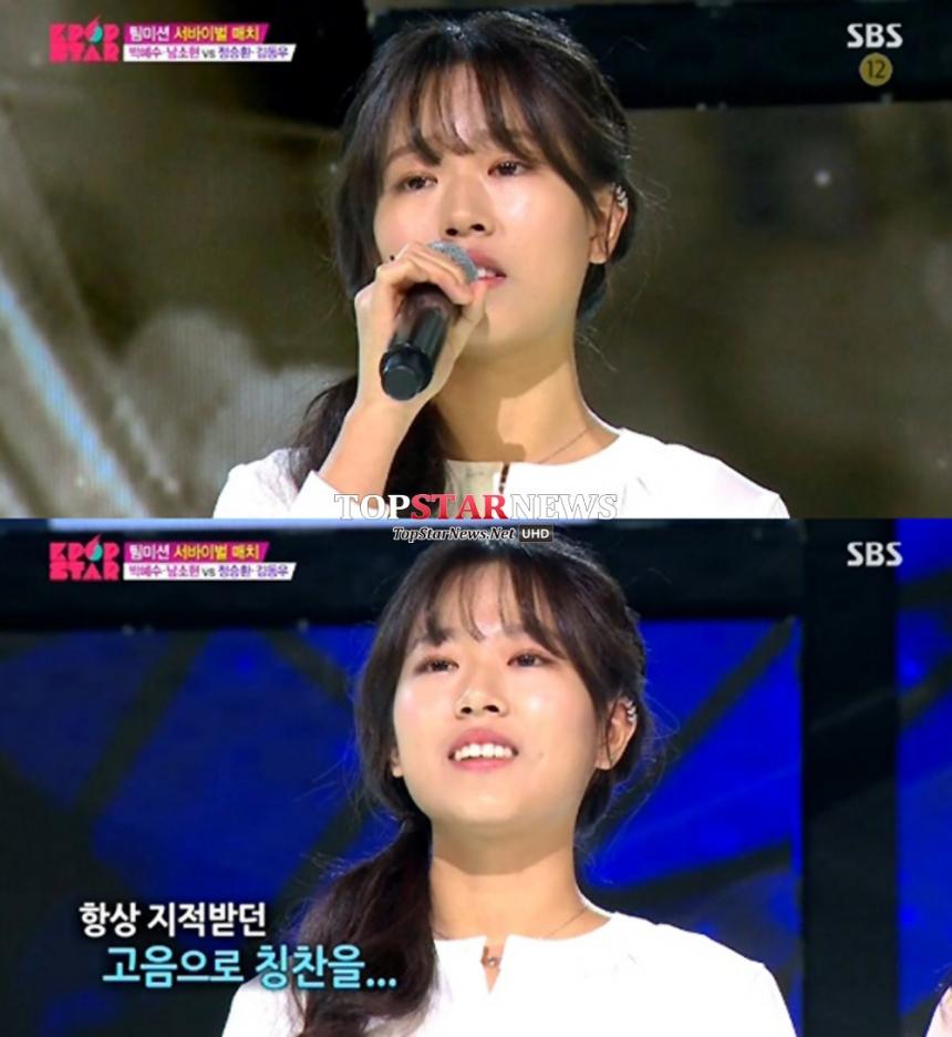 남소현 / k팝스타4 방송 화면 캡처