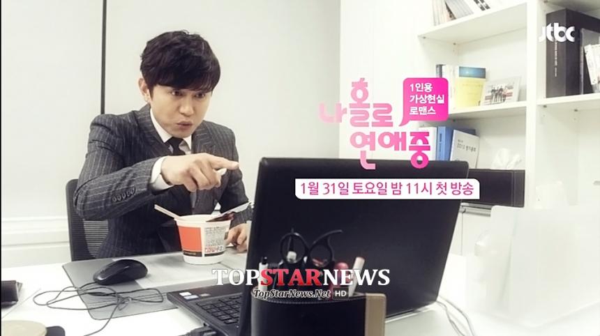 '나홀로 연애중' 김민종 / JTBC