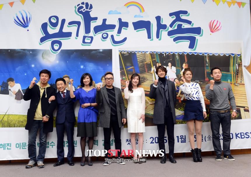 '용감한 가족' 전 출연진 / KBS '용감한 가족'