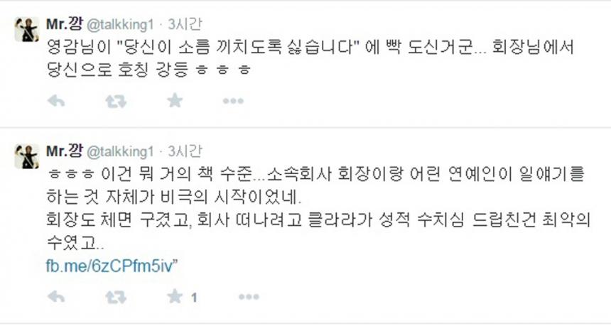 강병규 트위터