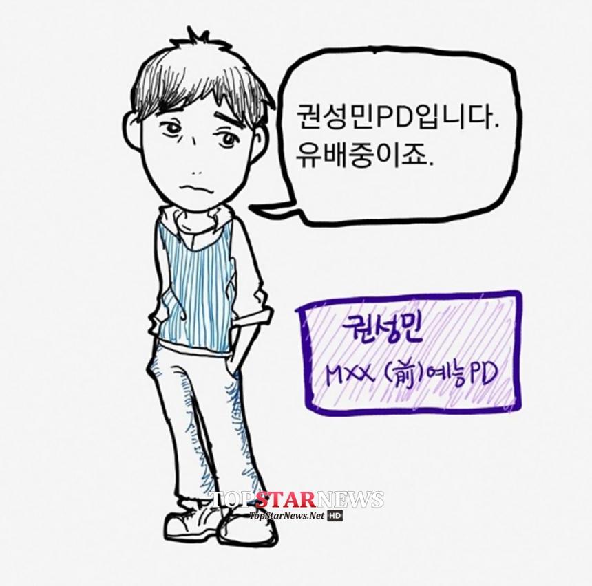 권성민 PD '예능국 이야기' / 권성민 PD 페이스북