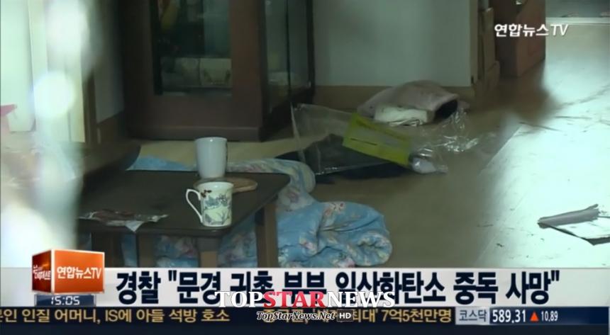 귀촌 부부 사망 사건 / 연합뉴스 TV