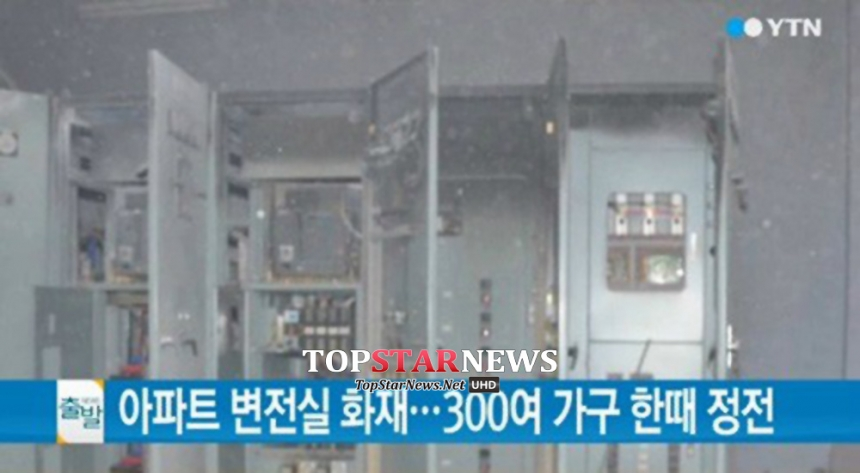아파트 변전실 화재 / YTN 방송 화면 캡처
