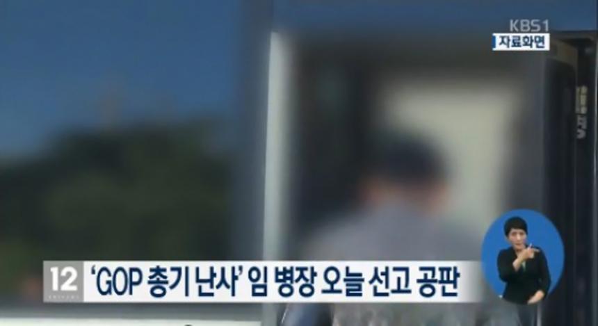 임병장 / KBS1 방송 캡쳐