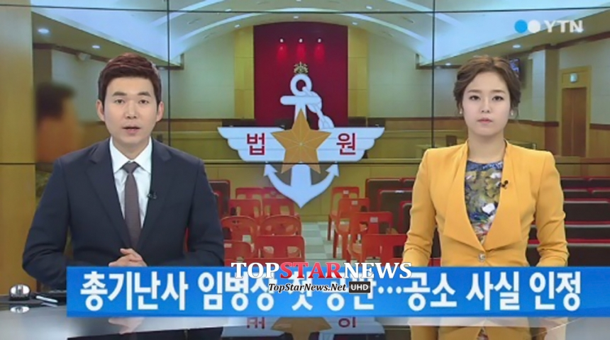 임병장 / YTN 방송 캡쳐