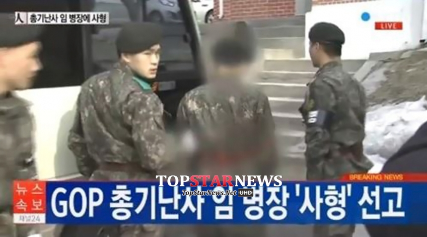 총기난사 임병장 / 방송 캡쳐