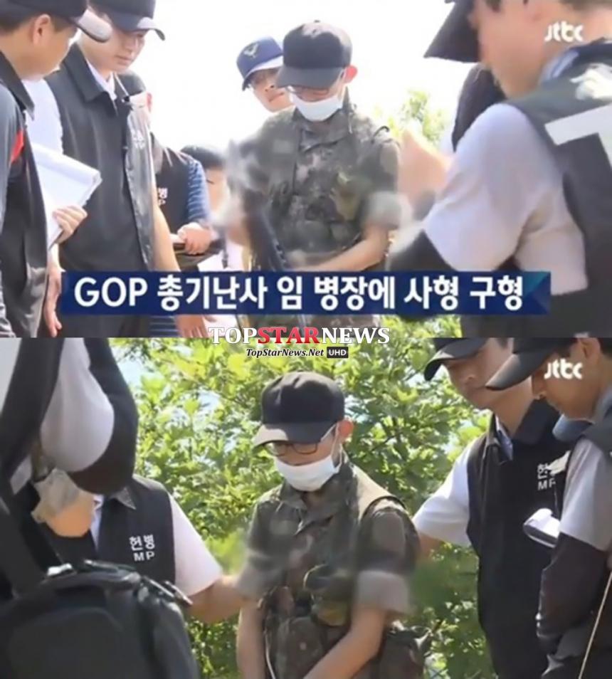 GOP 총기난사 임병장 / 방송 캡쳐