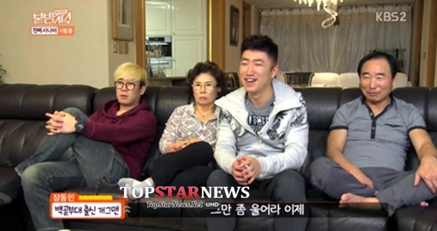장동민 / KBS 작정하고 본방사수 방송 화면 캡처