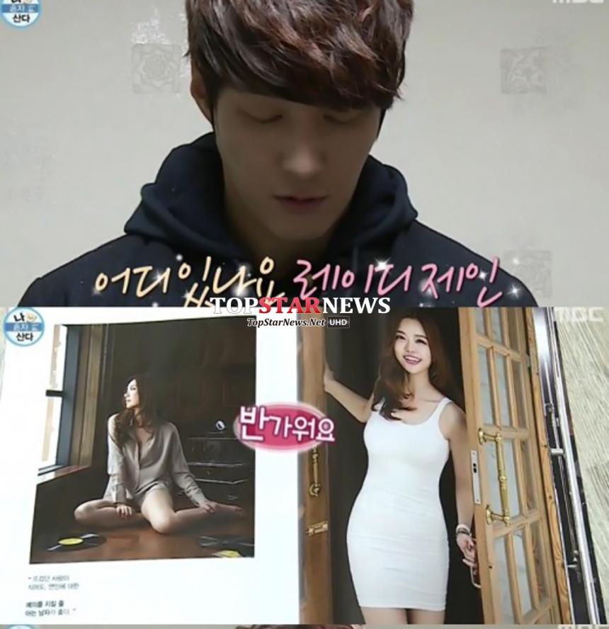 '나 혼자 산다' / MBC '나 혼자 산다'