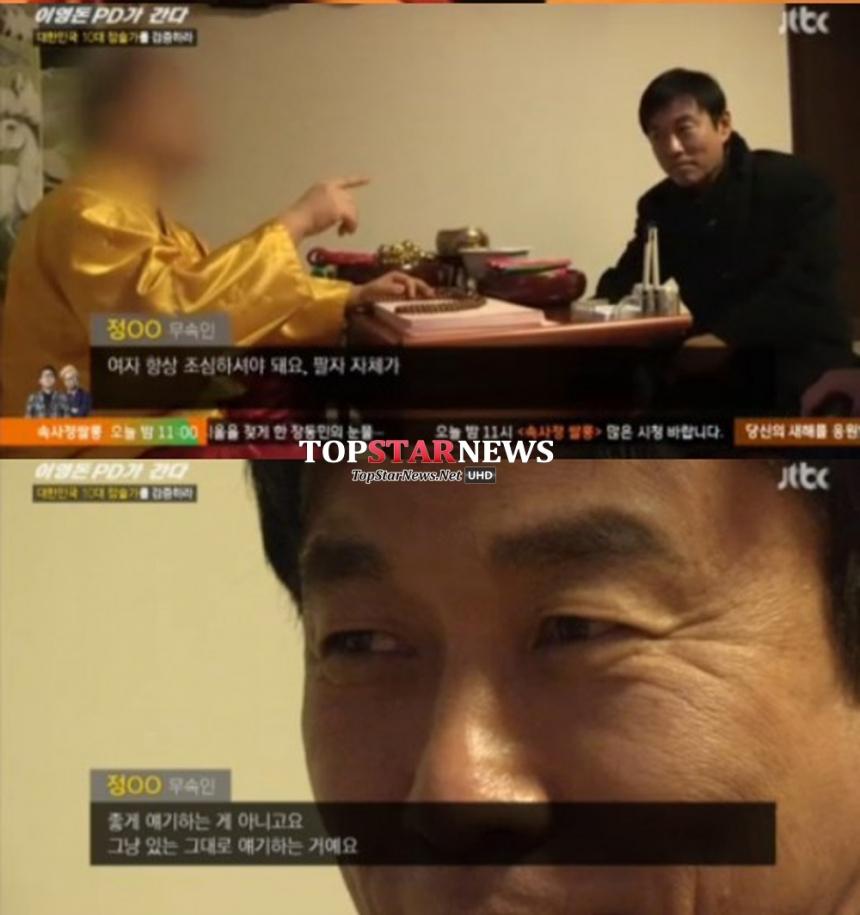 '이영돈 PD가 간다' / JTBC '이영돈 PD가 간다'