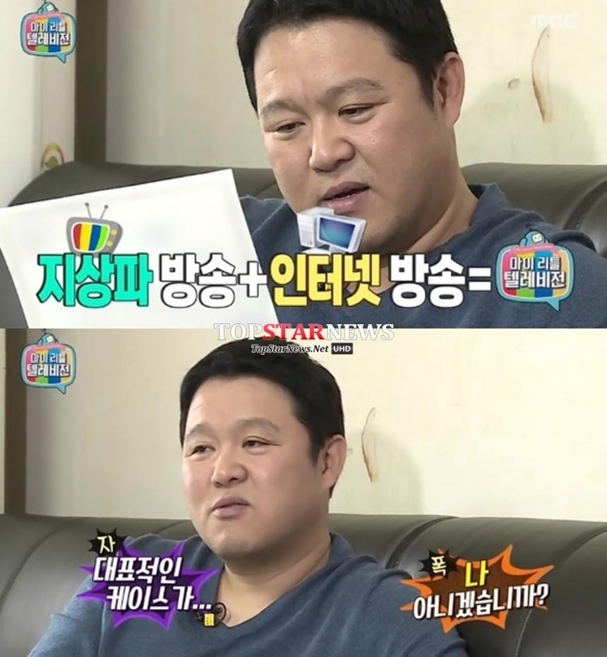 '마이리틀텔레비전' / MBC '마이리틀텔레비전'