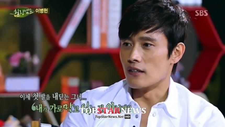 이병헌 / SBS '힐링캠프' 방송 화면 캡처