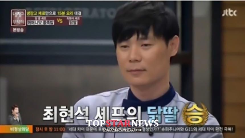 '라디오스타' 최현석 / JTBC '냉장고를 부탁해' 방송 화면 캡처