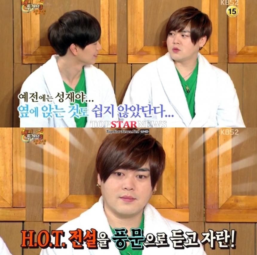 육성재-문희준 / KBS 해피투게더 방송 화면 캡처