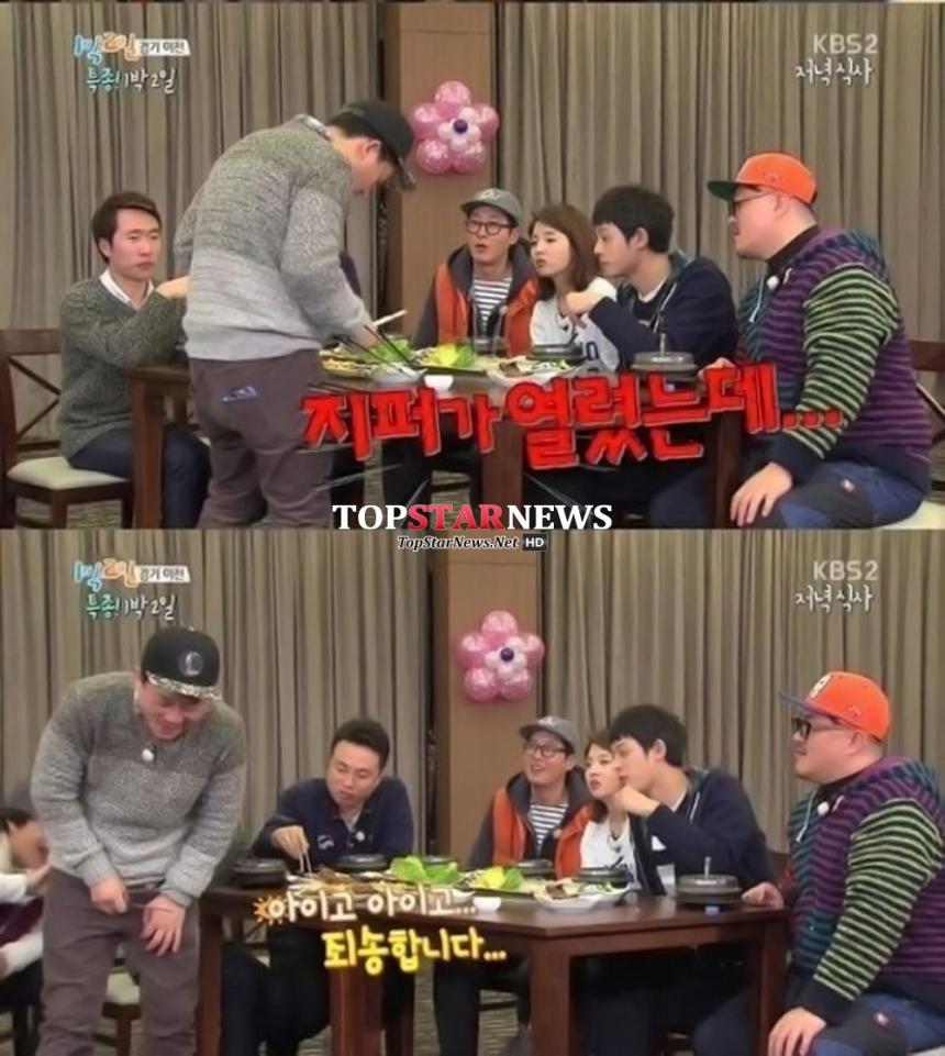 김나나-김준호 / KBS '1박 2일' 방송 화면 캡처