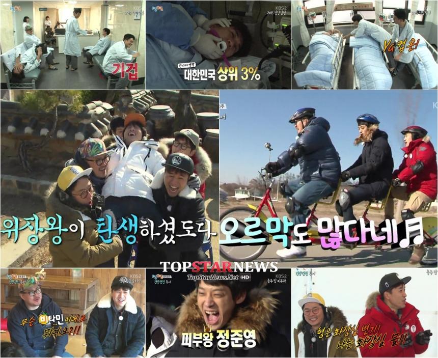 '1박2일' 출연진 / KBS '1박2일' 화면 캡처