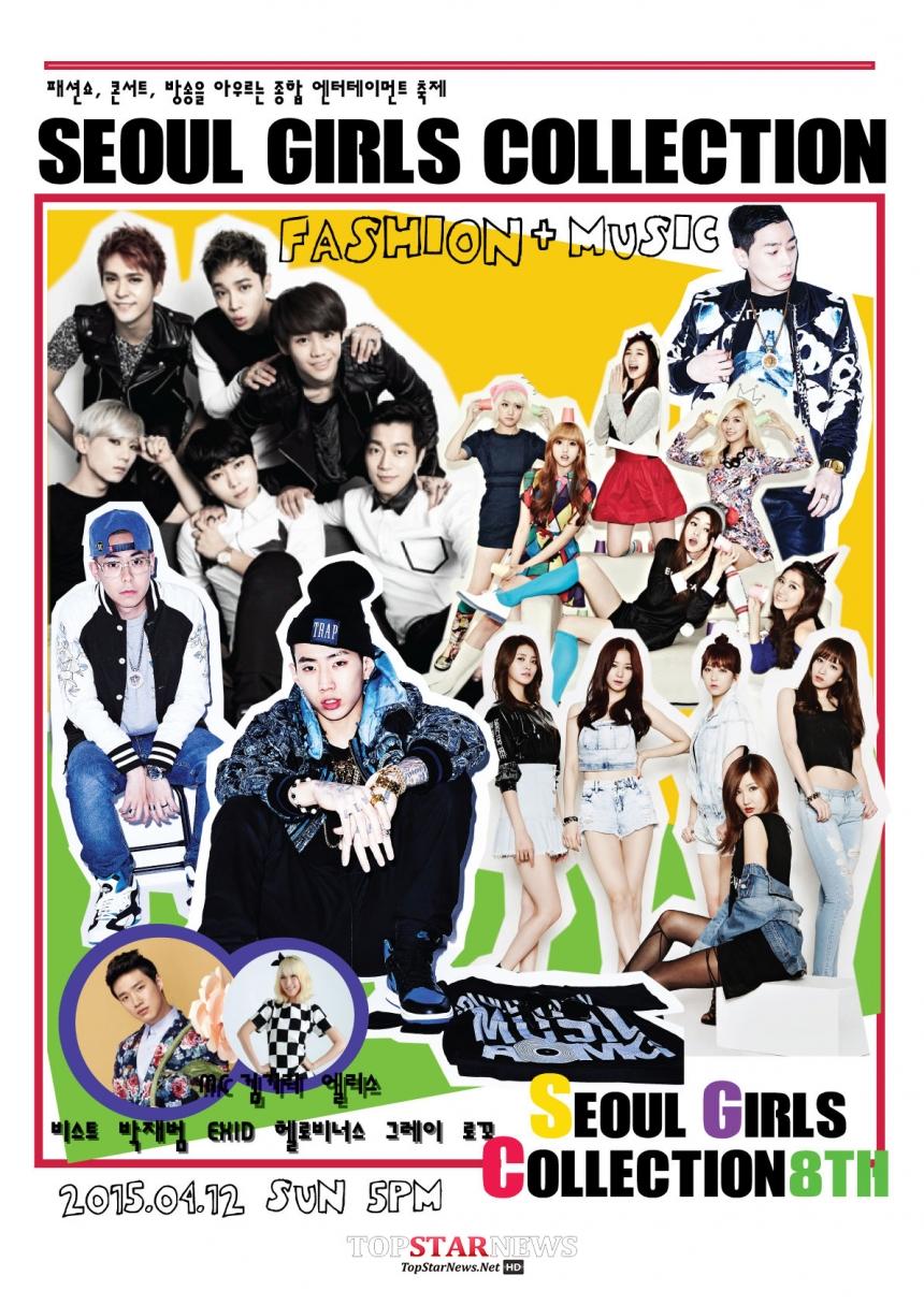 SGC 포스터 / 서울걸즈컬렉션