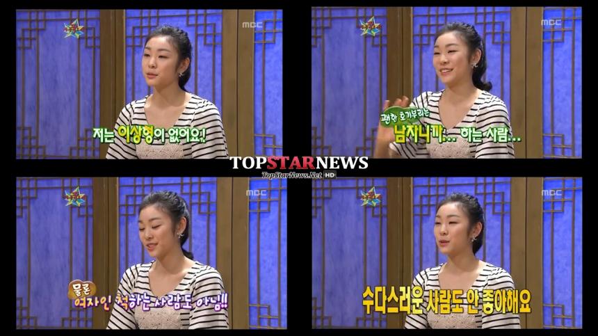 김연아 / MBC '황금어장 무릎팍도사' 화면 캡처