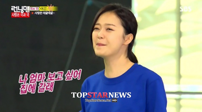 전소민 / SBS '런닝맨' 방송 화면 캡처