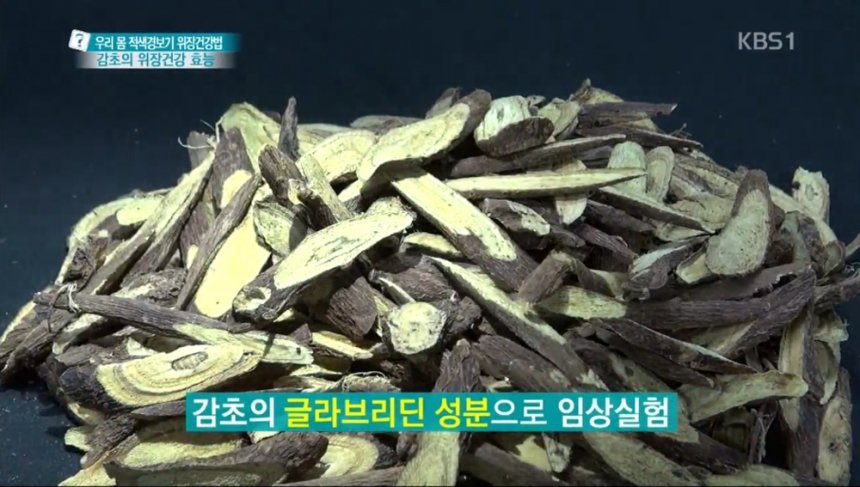 감초 (출처=KBS1 '무엇이든 물어보세요' 방송)