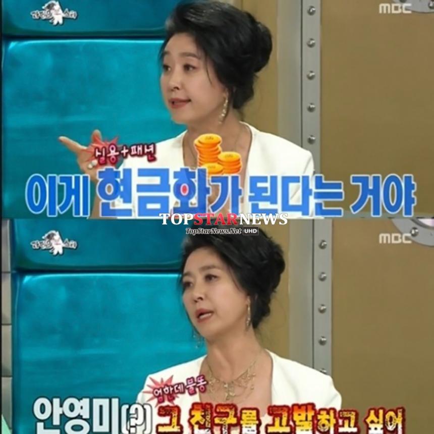김부선 / MBC '라디오스타'