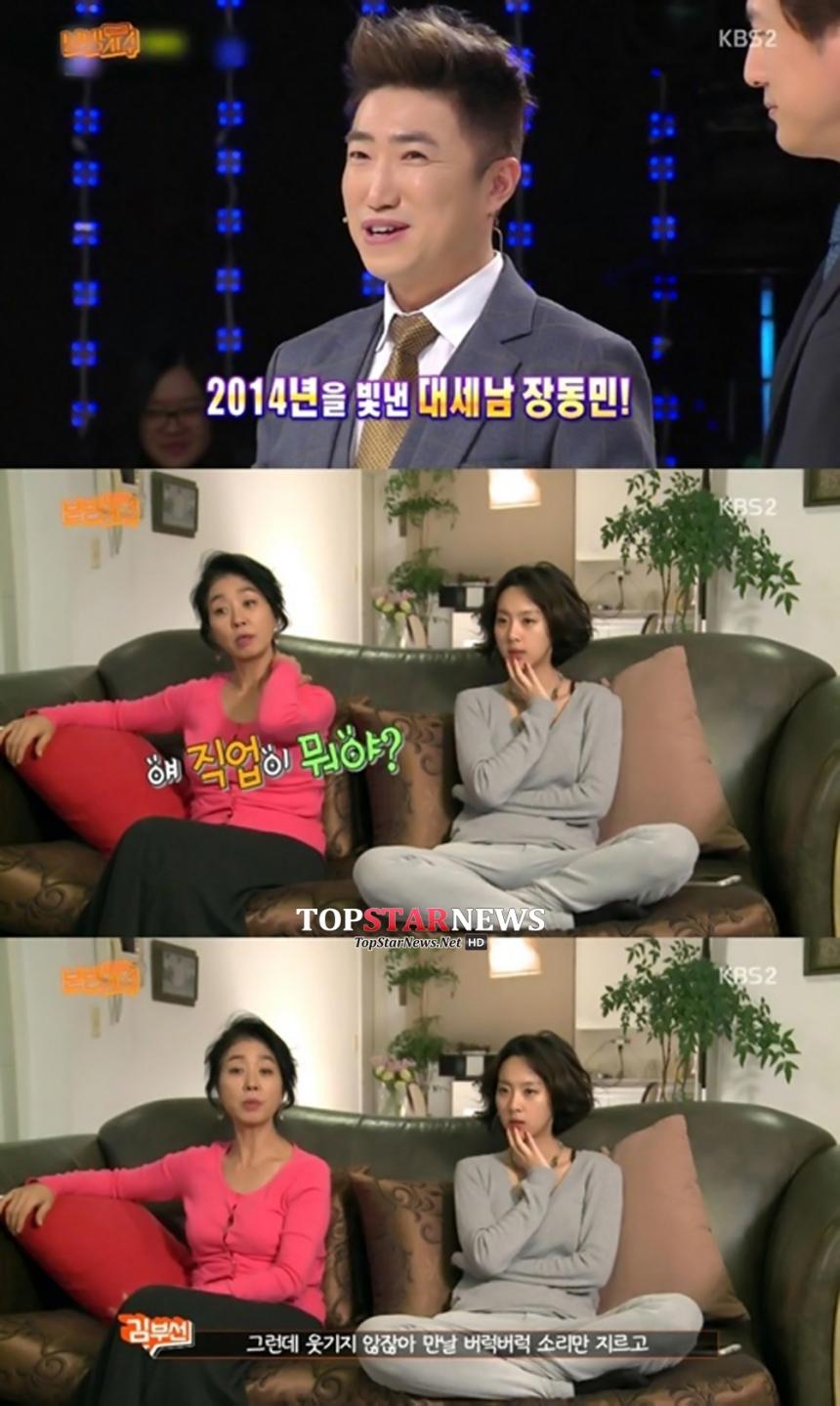 '작정하고 본방사수' 장동민-김부선-이미소 / KBS 2TV '작정하고 본방사수' 화면캡처